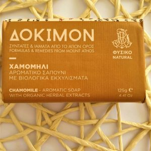 Săpun natural - Mușețel Sf Muntele Athos